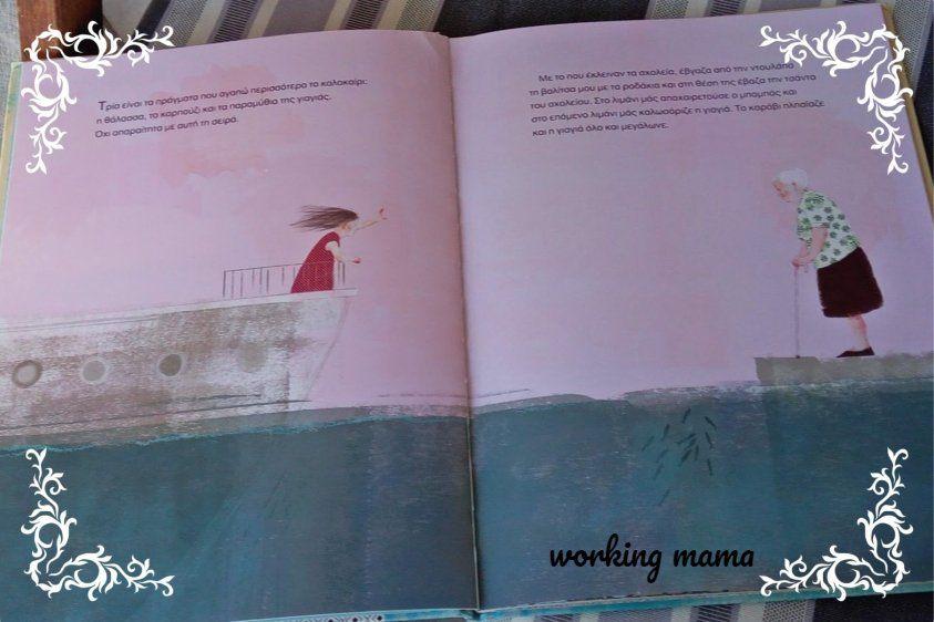 παιδικό καλοκαιρινό βιβλίο
