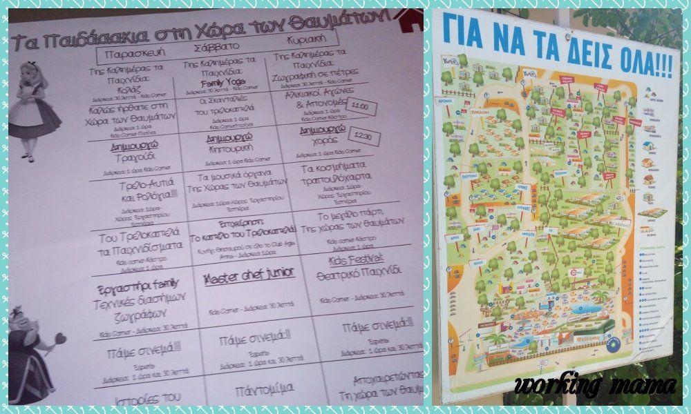 πρόγραμμα δραστηριοτήτων και χάρτης του club Agia Anna