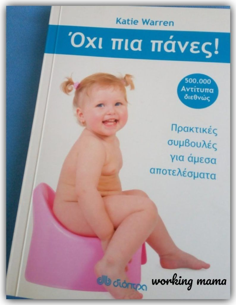 βιβλιοπροτάσεις-πως-το-παιδί-μου-θα-κόψει-την-πανα