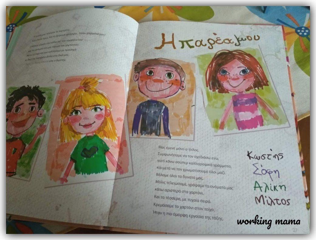 σχολική-ζωή-συνεργασία