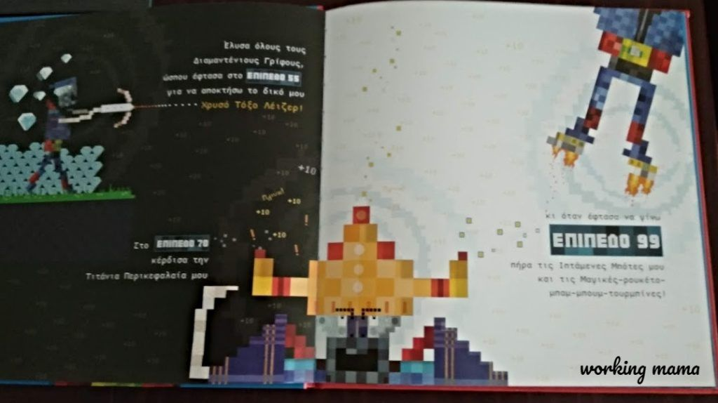 Ένα βιβλίο για παιδιά που αγαπάνε τα ηλεκτρονικά παιχνίδια.