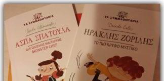 βιβλία-για-παιδιά-7-χρονών