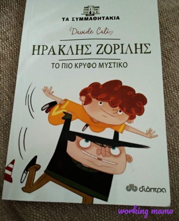 Ηρακλής-Ζορίλης