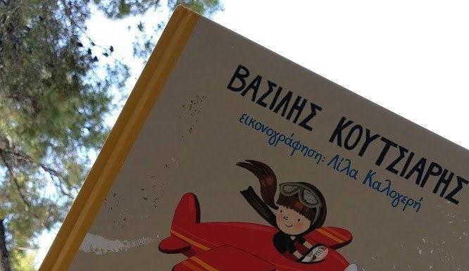 παιδικό-βιβλίο