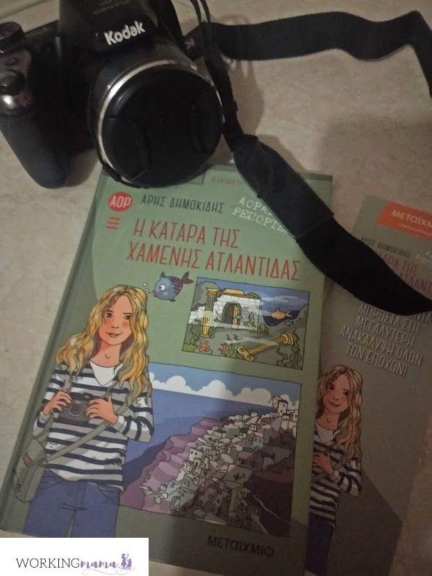 παιδικά-βιβλία-περιπέτειας-οι-αόρατοι-ρεπόρτερ