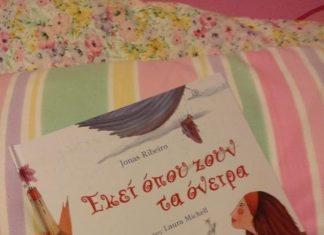 παιδικό-βιβλίο-όνειρα-εκδόσεις-άγκυρα