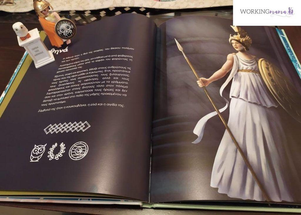 παιδικό-βιβλίο-μυθολογίας