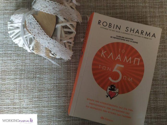 βιβλίο-αποδοτικότητας-και-αλλαγής-ζωής
