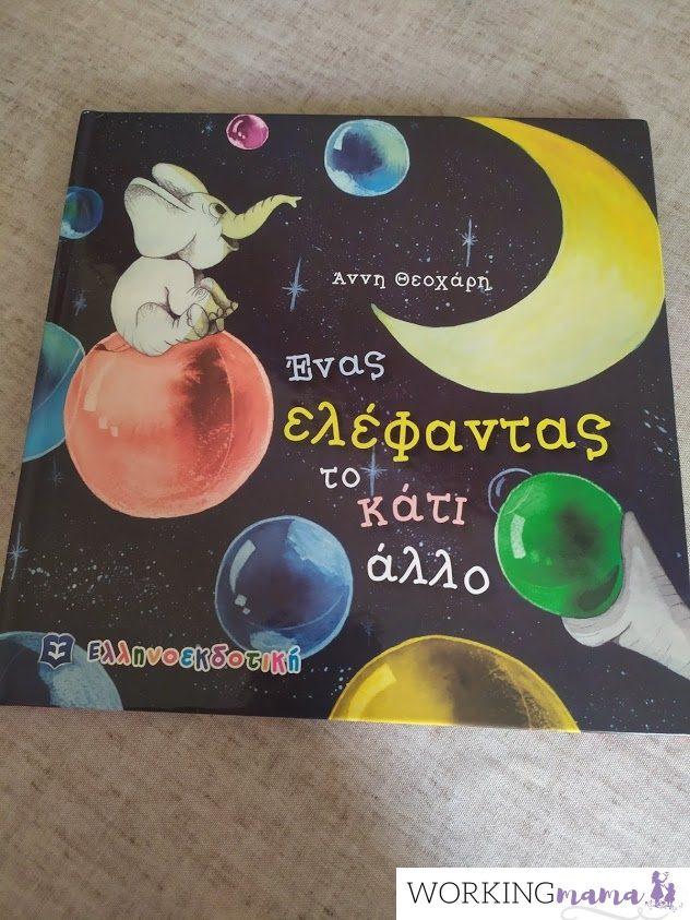 βιβλίο-νέες κυκλοφορίες