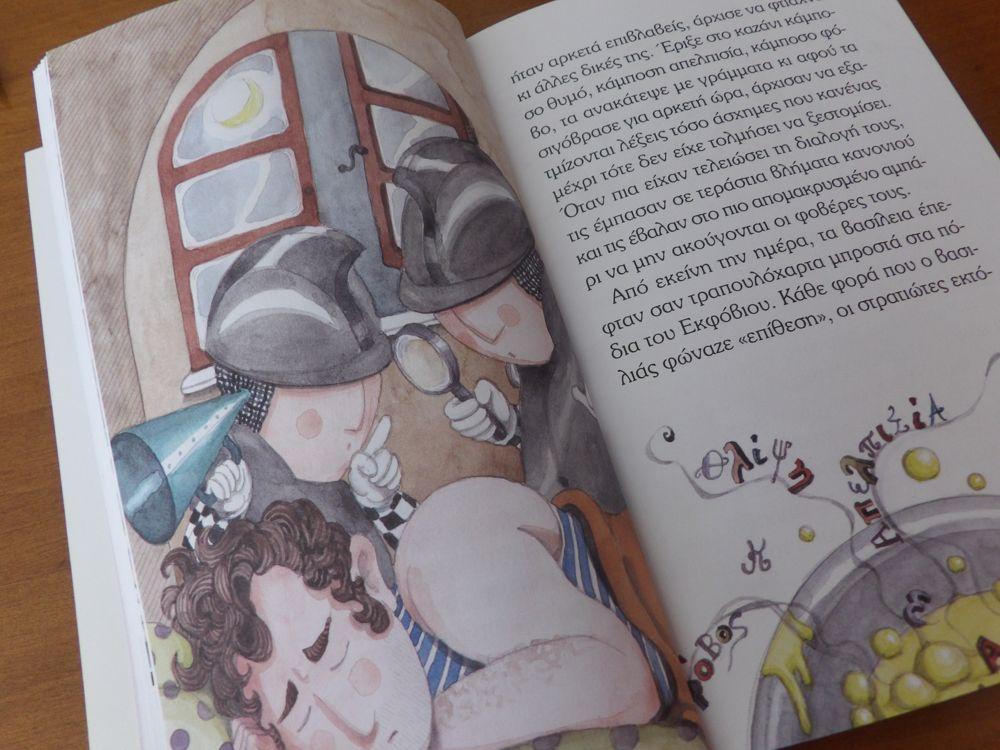 παιδικό-βιβλίο-ο-πόλεμος-των-λέξεων