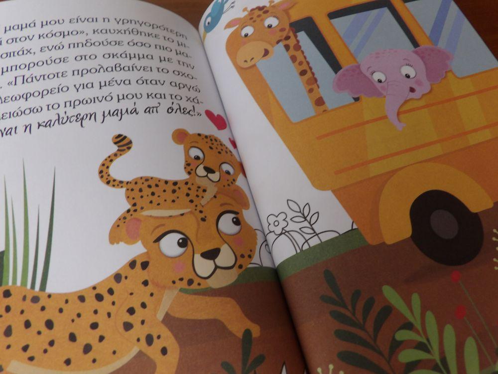 παιδικό-βιβλίο-η-καλύτερη-μαμά-απ-όλες