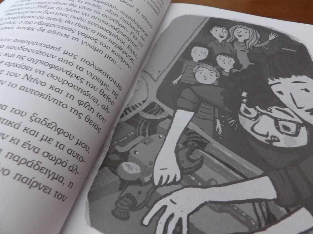παιδικό-βιβλίο-το-χρυσό-κοράλλι