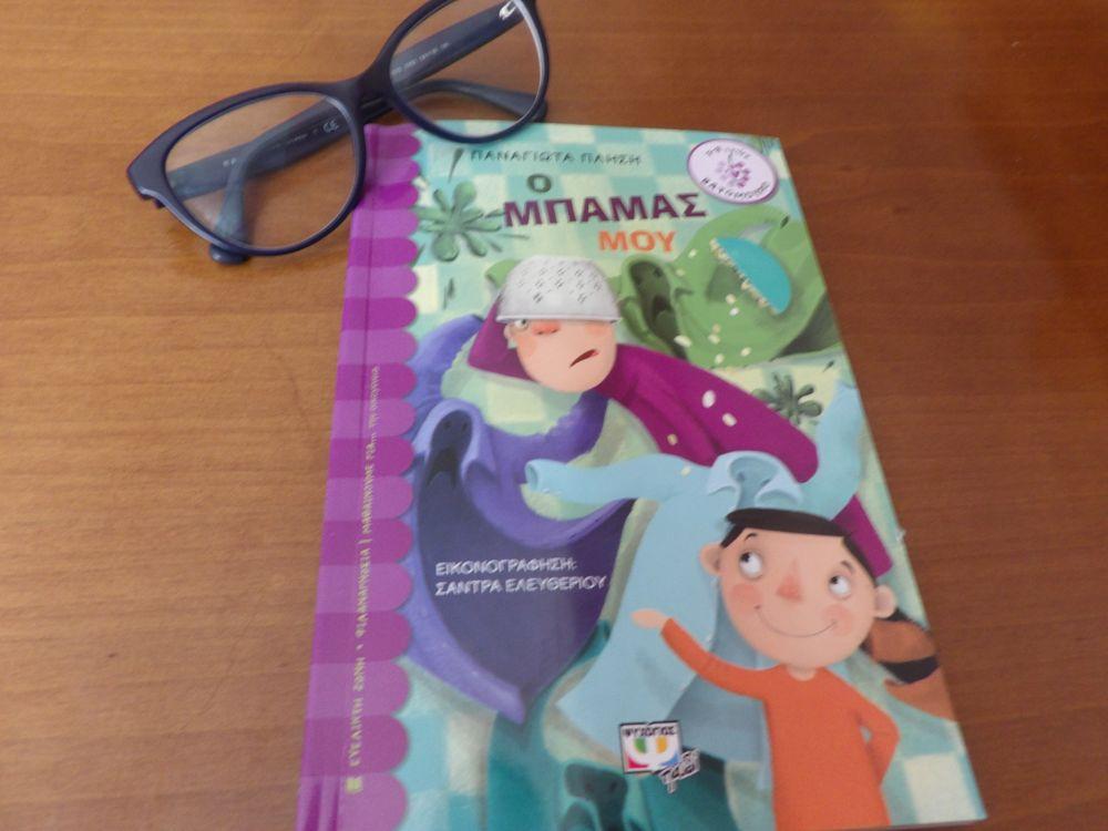 παιδικό-βιβλίο-ο-μπαμάς