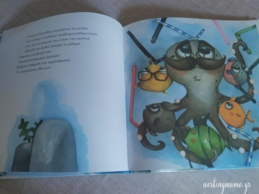 παιδικό βιβλίο για το περιβάλλον