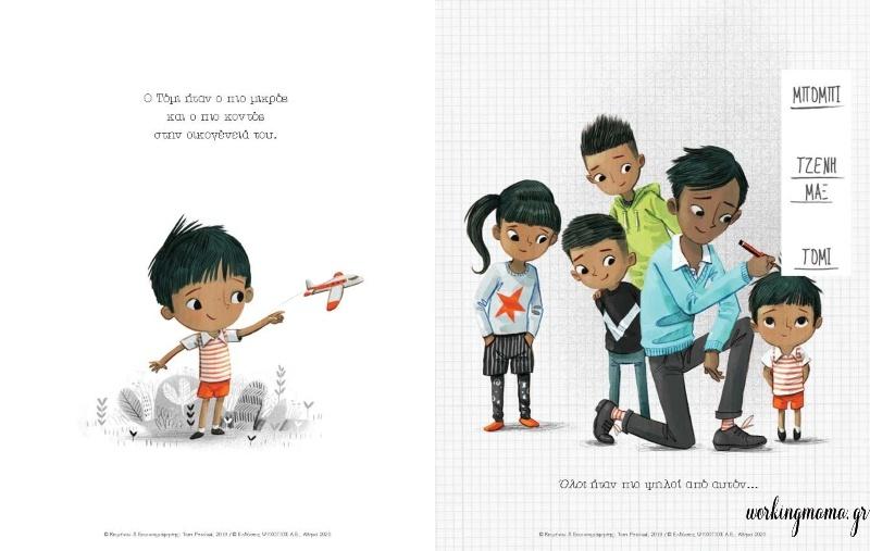 παιδικό βιβλίο για τον θυμό