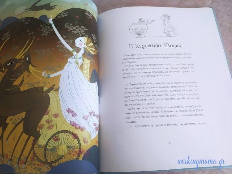 παιδικό βιβλίο μυθολογίας