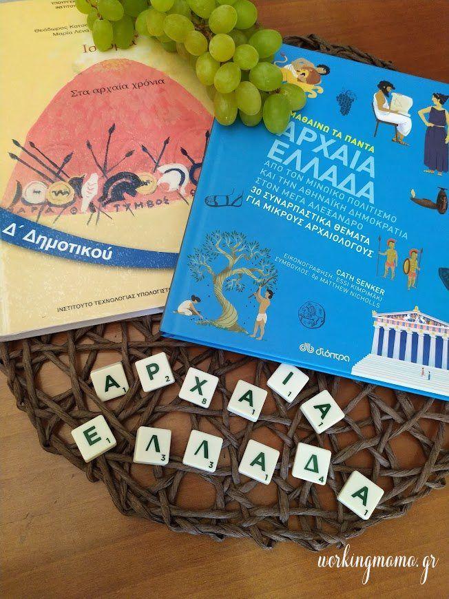 αρχαία-Ελλάδα-παιδικό-βιβλίο